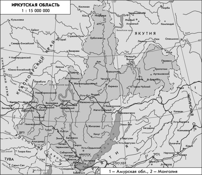 3 области крупных города иркутской географии по гдз